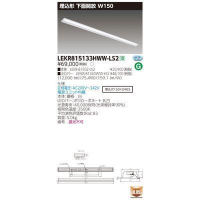 東芝 TENQOO埋込110形W150 LEKR815133HWW-LS2