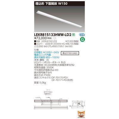 東芝 TENQOO埋込110形W150調光 LEKR815133HWW-LD2【納期目安:追って連絡】