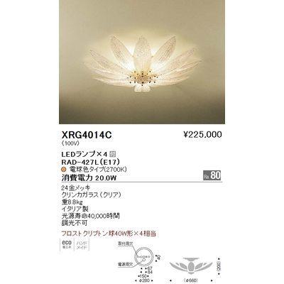 遠藤照明 シャンデリアライト〈LEDランプ付〉 XRG4014C