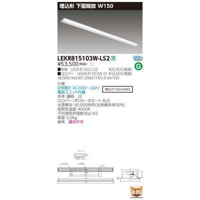 東芝 TENQOO埋込110形W150 LEKR815103W-LS2
