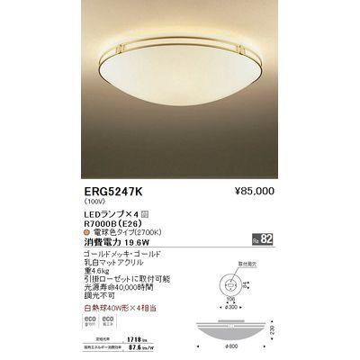 遠藤照明 シーリングライト〈LEDランプ付〉 ERG5247K