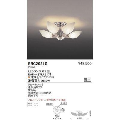 遠藤照明 シャンデリアライト〈LEDランプ付〉 ERC2021S