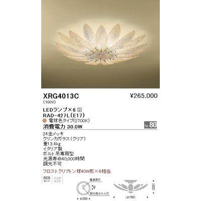 遠藤照明 シャンデリアライト〈LEDランプ付〉 XRG4013C