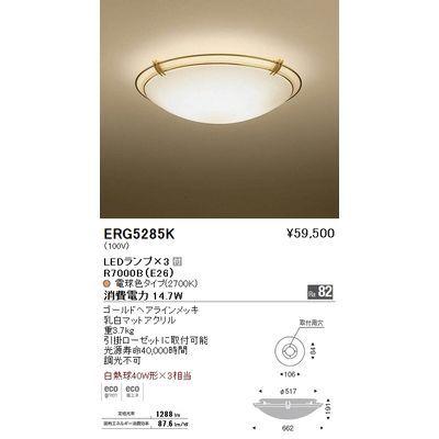 遠藤照明 シーリングライト〈LEDランプ付〉 ERG5285K