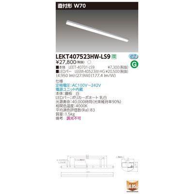 東芝 TENQOO直付40形W70 LEKT407523HW-LS9