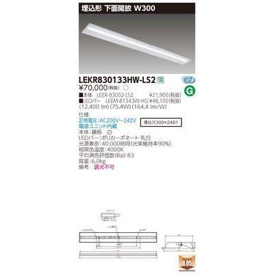 東芝 TENQOO埋込110形W300 LEKR830133HW-LS2