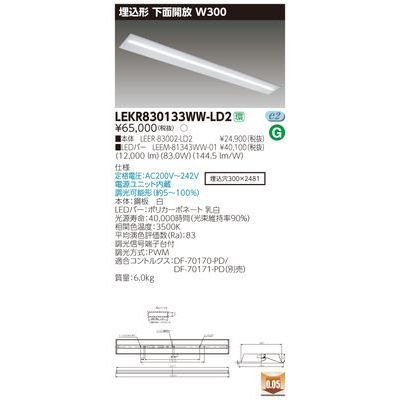 東芝 TENQOO埋込110形W300調光 LEKR830133WW-LD2【納期目安:追って連絡】