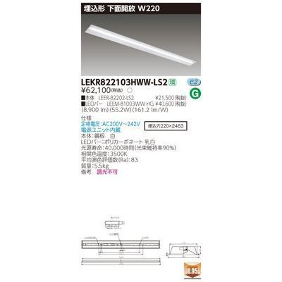 東芝 TENQOO埋込110形W220 LEKR822103HWW-LS2