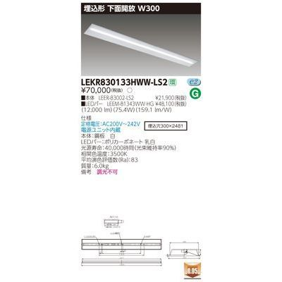 東芝 TENQOO埋込110形W300 LEKR830133HWW-LS2