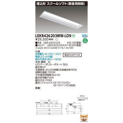 東芝 TENQOO埋込40形W220調光 LEKR426203WW-LD9