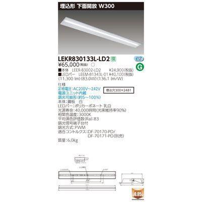 東芝 TENQOO埋込110形W300調光 LEKR830133L-LD2【納期目安:追って連絡】