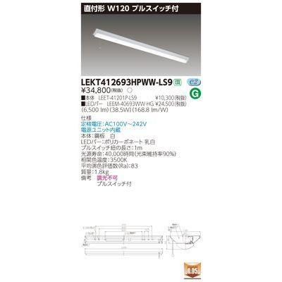 東芝 TENQOO直付40形W120P付 LEKT412693HPWW-LS9