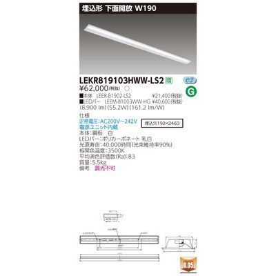 東芝 TENQOO埋込110形W190 LEKR819103HWW-LS2