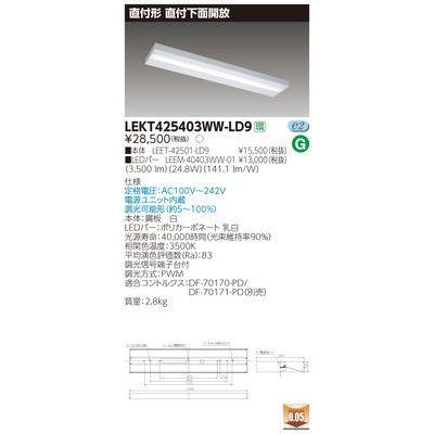 東芝 TENQOO直付40形箱形調光 LEKT425403WW-LD9