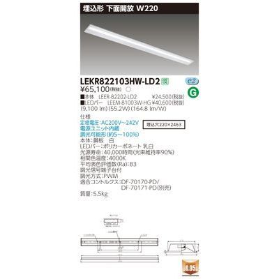 東芝 TENQOO埋込110形W220調光 LEKR822103HW-LD2【納期目安:追って連絡】