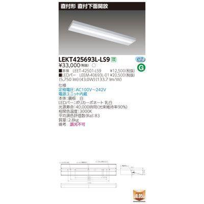 東芝 TENQOO直付40形箱形 LEKT425693L-LS9