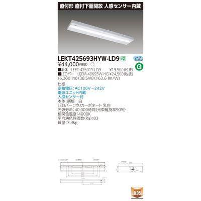 東芝 TENQOO直付40形箱形センサ付 LEKT425693HYW-LD9