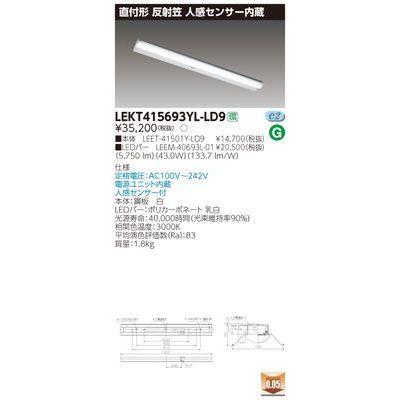 東芝 TENQOO直付40形反射笠センサ付 LEKT415693YL-LD9