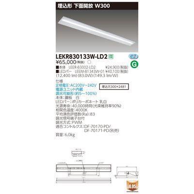 東芝 TENQOO埋込110形W300調光 LEKR830133W-LD2【納期目安:追って連絡】