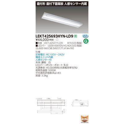 東芝 TENQOO直付40形箱形センサ付 LEKT425693HYN-LD9