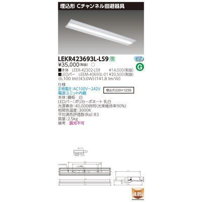 東芝 TENQOO埋込40形Cチャン回避 LEKR423693L-LS9