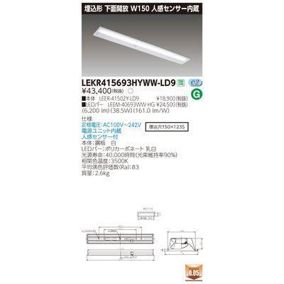 東芝 TENQOO埋込40形W150センサ LEKR415693HYWW-LD9