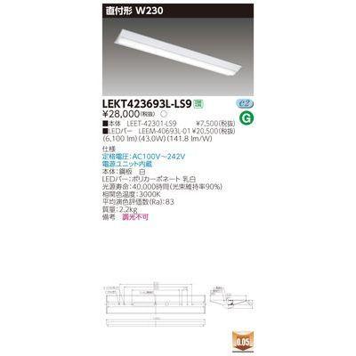東芝 TENQOO直付40形W230 LEKT423693L-LS9