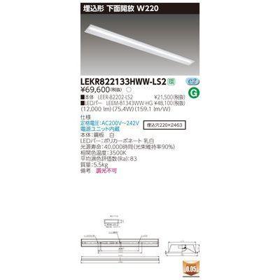 東芝 TENQOO埋込110形W220 LEKR822133HWW-LS2
