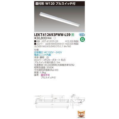 東芝 TENQOO直付40形W120P付 LEKT412693PWW-LS9