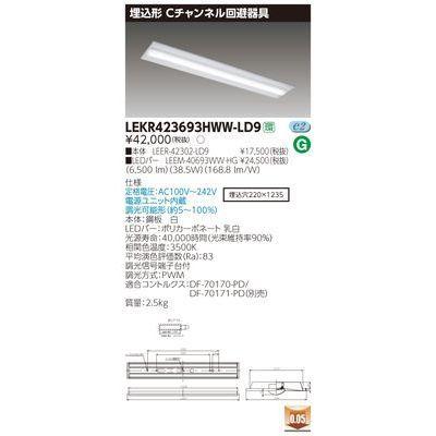 東芝 TENQOO埋込40形Cチャン調光 LEKR423693HWW-LD9