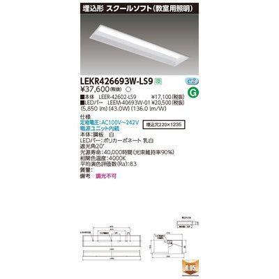 東芝 TENQOO埋込40形W220 LEKR426693W-LS9
