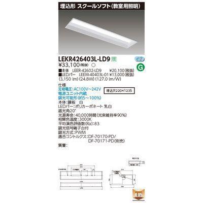 東芝 TENQOO埋込40形W220調光 LEKR426403L-LD9