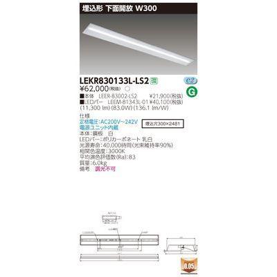 東芝 TENQOO埋込110形W300 LEKR830133L-LS2【納期目安:追って連絡】