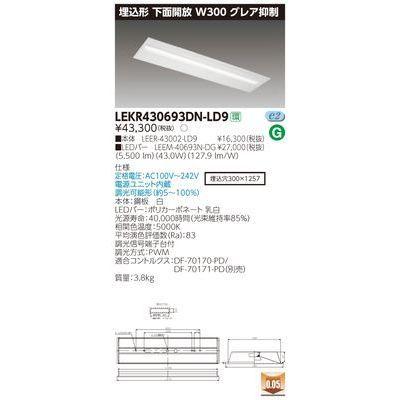 東芝 TENQOO埋込40形W300グレア LEKR430693DN-LD9
