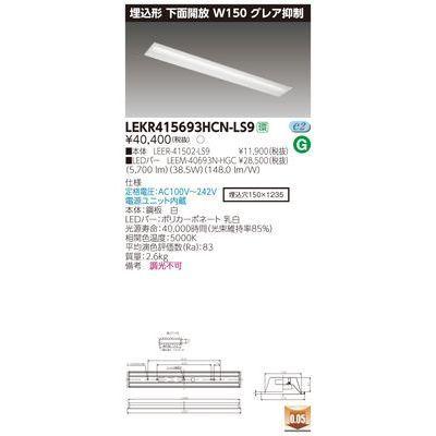 東芝 TENQOO埋込40形W150グレア LEKR415693HCN-LS9