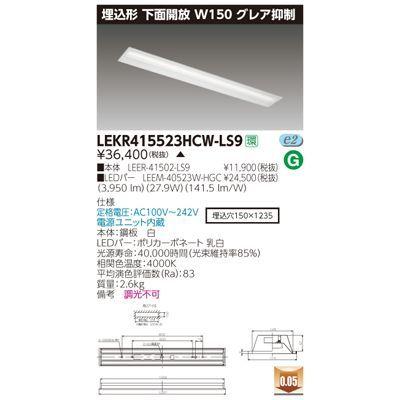 東芝 TENQOO埋込40形W150グレア LEKR415523HCW-LS9