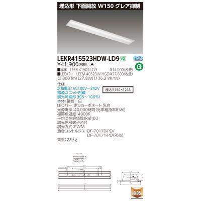 東芝 TENQOO埋込40形W150グレア LEKR415523HDW-LD9