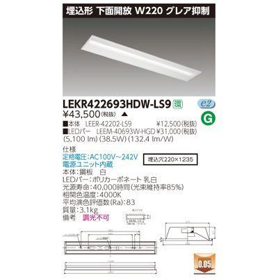 東芝 TENQOO埋込40形W220グレア LEKR422693HDW-LS9
