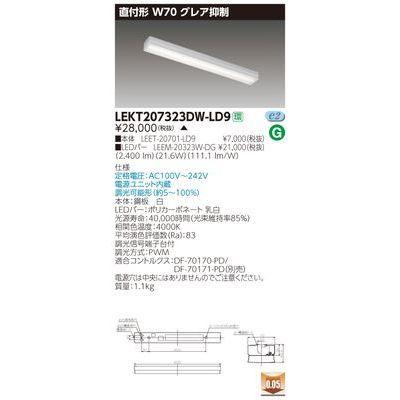 東芝 TENQOO直付20形W70グレア LEKT207323DW-LD9