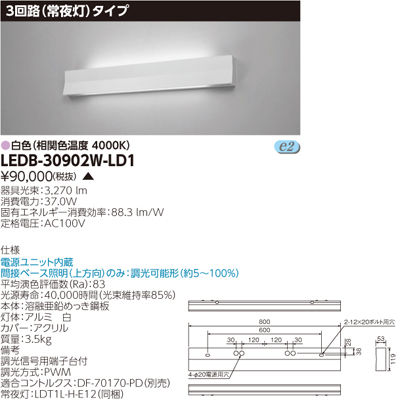 東芝 LED器具ホスピタルブラケット LEDB-30902W-LD1