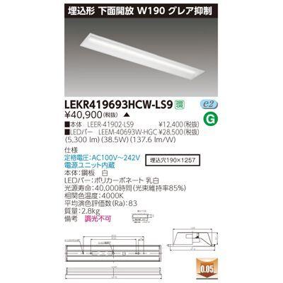 東芝 TENQOO埋込40形190グレア LEKR419693HCW-LS9