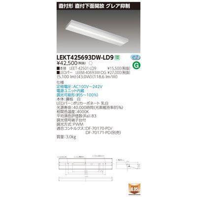 東芝 TENQOO直付40形箱形グレア LEKT425693DW-LD9