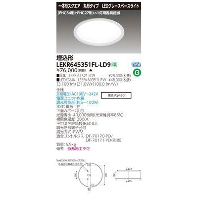 東芝 TENQOO埋込丸形φ450L色 LEKR645351FL-LD9