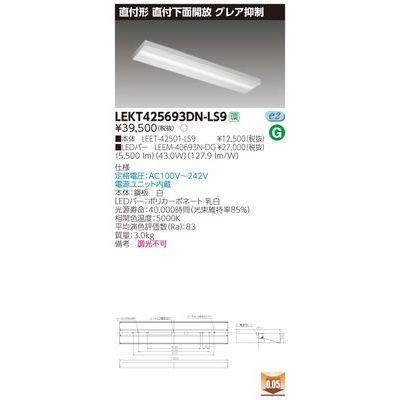 東芝 TENQOO直付40形箱形グレア LEKT425693DN-LS9