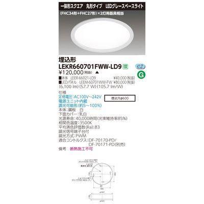 東芝 TENQOO埋込丸形φ600WW色 LEKR660701FWW-LD9