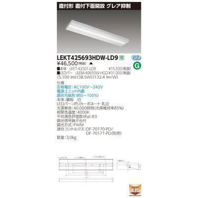 東芝 TENQOO直付40形箱形グレア LEKT425693HDW-LD9【納期目安:追って連絡】