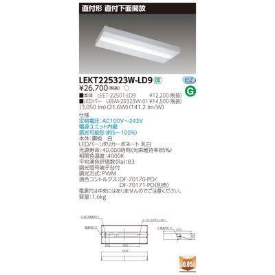 東芝 TENQOO直付20形箱形調光 LEKT225323W-LD9