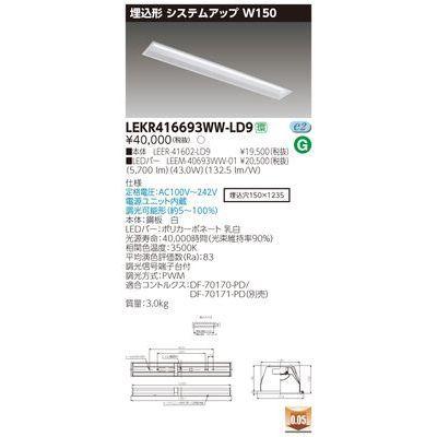 東芝 TENQOO埋込40形システム調光 LEKR416693WW-LD9