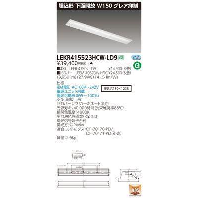 東芝 TENQOO埋込40形W150グレア LEKR415523HCW-LD9