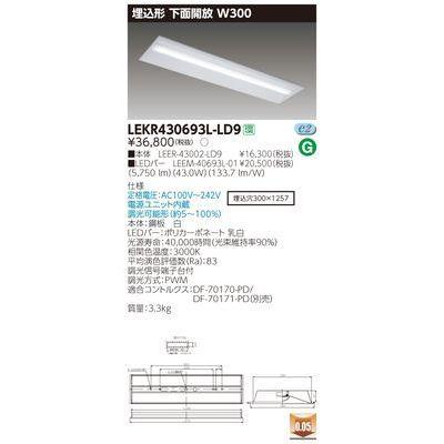 東芝 TENQOO埋込40形W300調光 LEKR430693L-LD9